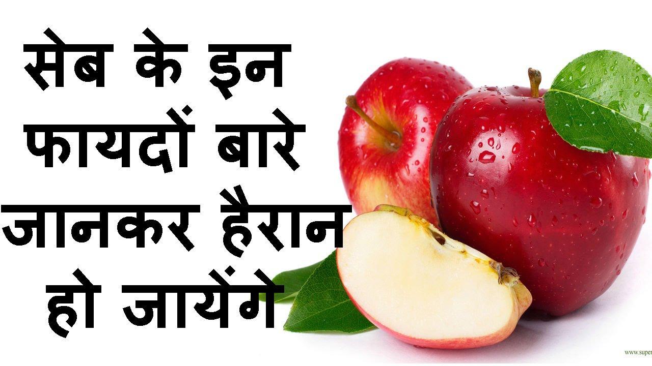 सेब के इन फायदों बारे जानकर हैरान