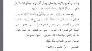 Том 2. урок 21 (9) Мединский курс арабского языка.
