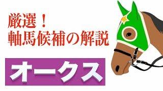 【オークス 2019】厳選!軸馬候補の解説