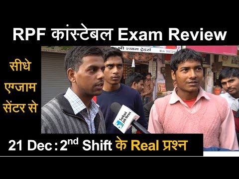 RPF Exam Questions 2nd Shift 21 December 2018 Review by Cand