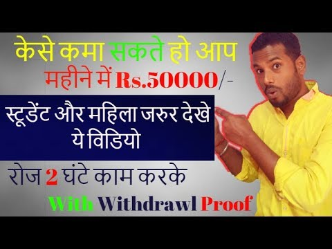 Earn Rs. 50,000 Per Month by Typing,Copy Paste job Withdrawl Proof