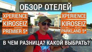 Xperience Kiroseiz Premier 5* и Xperience Kiroseiz Parkland 5* обзор отеля Шарм эль шейх, Египет