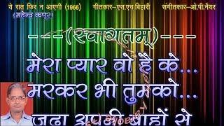 Mera Pyar Wo Hai Ke Mar Kar Bhi Tumko (2 Stanzas) Demo Karaoke With Hindi Lyrics (By Prakash Jain)