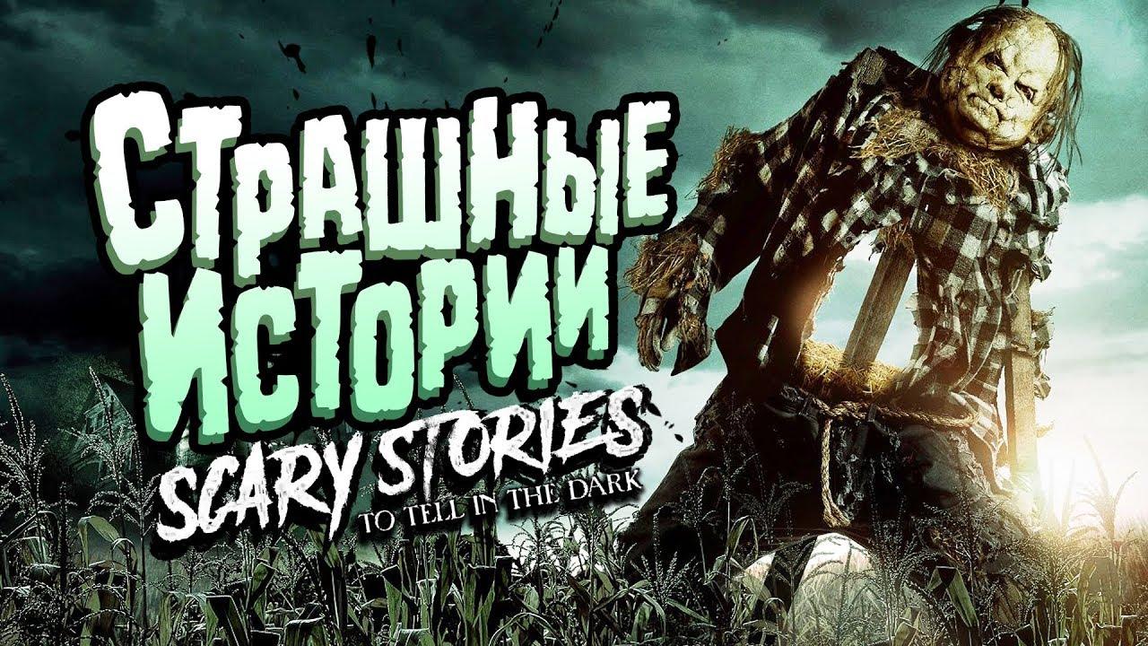 Страшные истории для рассказа в темноте в кино, 2019, кино афиша Симферополя