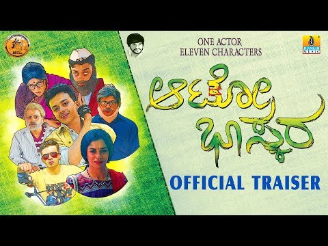Auto Bhaskara Official Traiser | 1 Actor 11 Characters | Aaditya Bharadwaj | New Kannada Film 2018