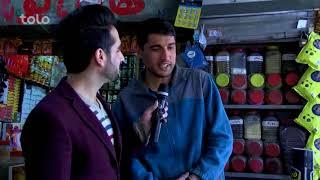 بامداد خوش - خیابان - امروز با همکار ما سمیر صدیقی سر زدیم به سرای شمالی کابل
