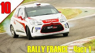 НАЙ-СЕТНЕ АСФАЛТ! #10 - Rally France Част 1 - WRC 5: FIA World Rally Championship