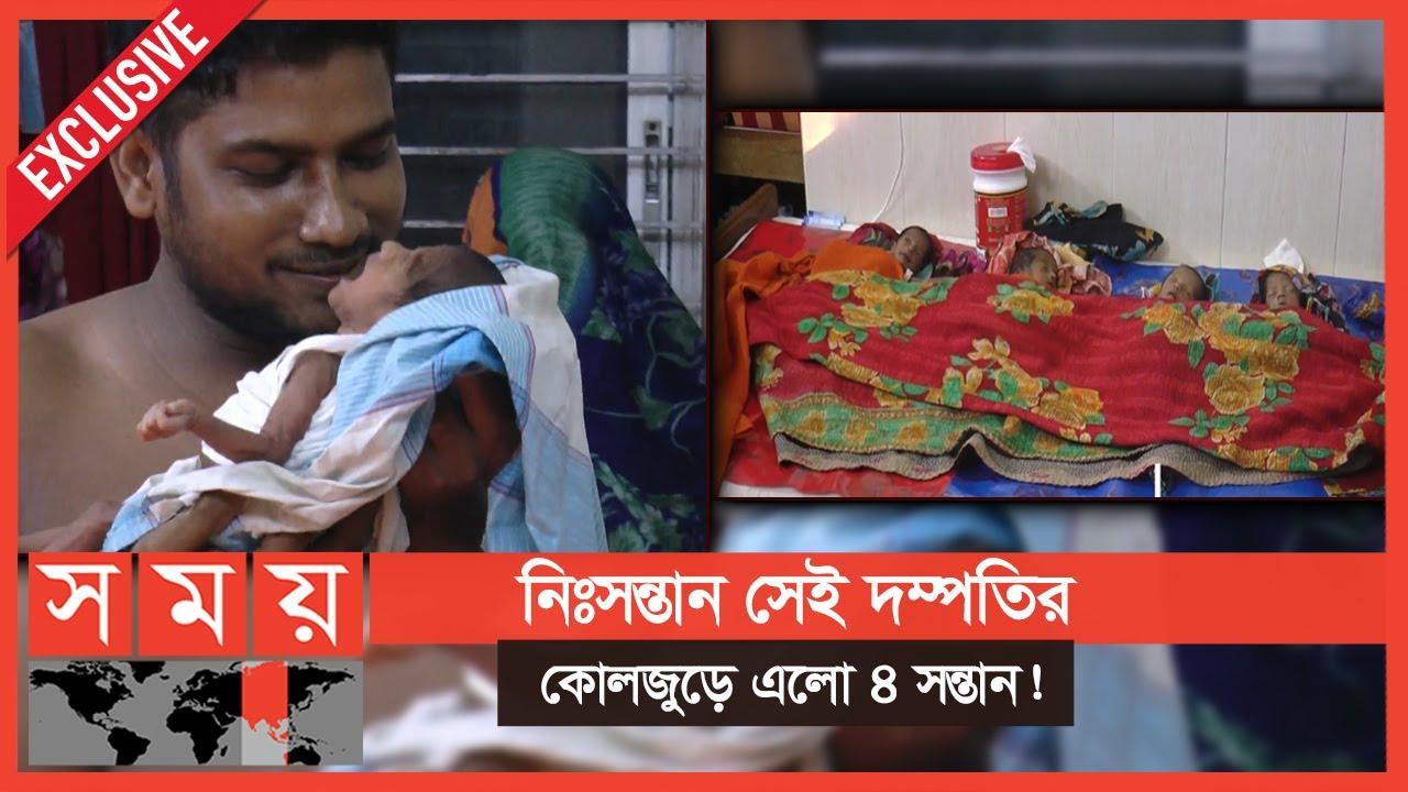 একসঙ্গে ৪ সন্তানের মা হলেন লাক্সমিয়া!   Laxmi Khatun   Jessore News   Somoy TV