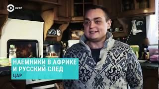 Наёмники в Африке и русский след   ВЕЧЕР   23.11.18