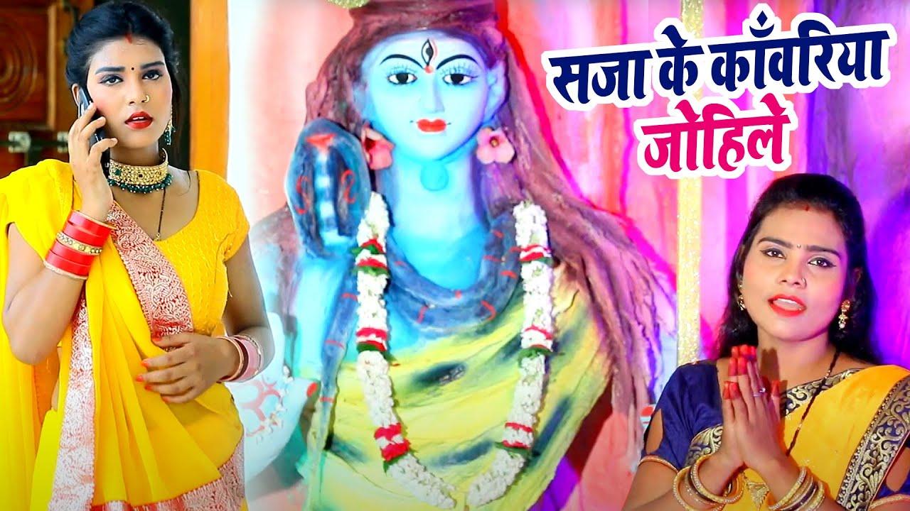 #VIDEO - #Shashikala का सुपरहिट काँवर गीत 2021   Saja Ke Kawariya Johile   New Kanwar Song 2021