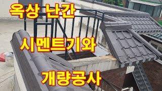 슬라브 옥상 난간 대스리 시멘트기와 지붕개량 서울 마포…