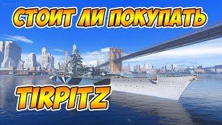World of Warships Тирпитц - стоит ли покупать после нерфа?