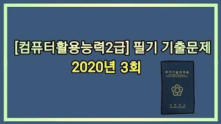 [컴퓨터활용능력2급] 2020년 3회 필기 기출문제