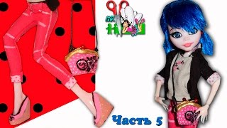 СУМКА МАРИНЕТТ /ЛЕДИ БАГ/Miraculous LadyBug // ЧАСТЬ 5 / Muza Rukodeliya 🌺(Как сделать сумку через плечо в стиле Маринетт (LadyBug) для кукол своими руками. Как сделать выкройку сумки..., 2016-08-02T07:42:49.000Z)