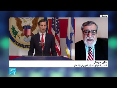 مؤتمر البحرين: ما الجدوى مع الغياب الفلسطيني؟  - نشر قبل 3 ساعة