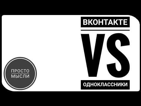 ВКОНТАКТЕ VS ОДНОКЛАССНИКИ !