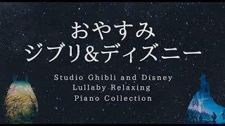 おやすみジブリ&ディズニー・ピアノメドレー【睡眠用BGM、動画中広告なし】Studio Ghibli & Disney Lullaby Piano Collection Covered by kno