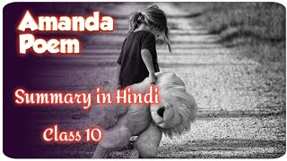 Amanda poem class 10 in Hindi||Amanda poem Summary in Hindi