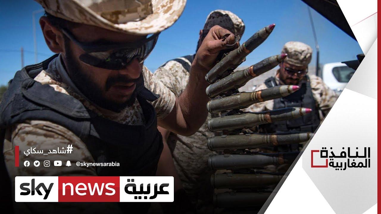 ضغط دولي متزايد لوقف التدخلات الخارجية في ليبيا | #النافذة_المغاربية  - نشر قبل 4 ساعة