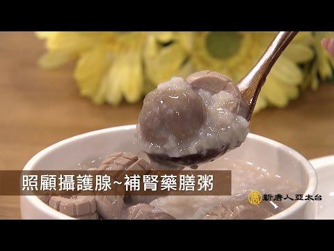 告別攝護腺肥大 中醫教你從此幸福一生|談古論今話中醫(323) |新唐人亞太電視台