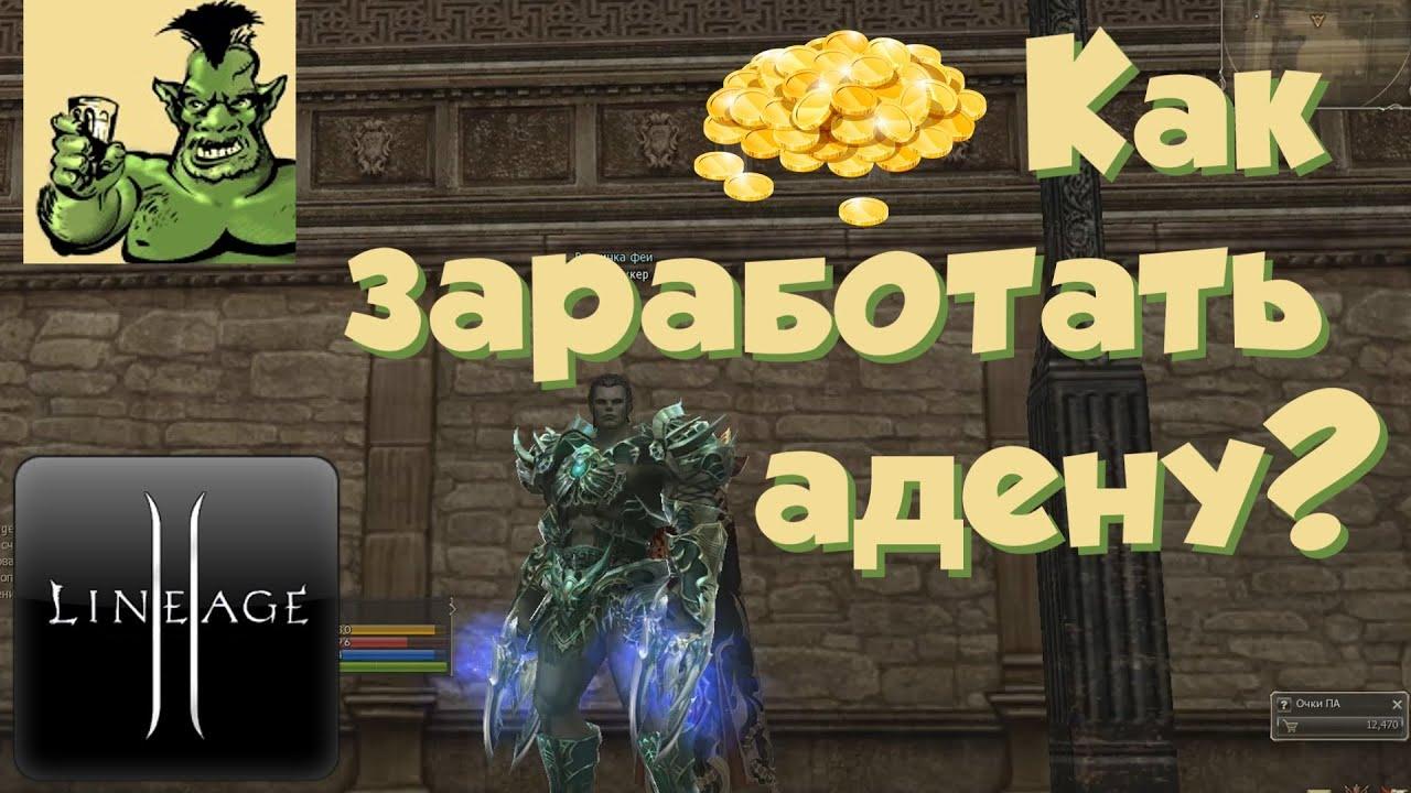Как заработать денег быстро через игры на финансовая пирамида клуб миллионеров казахстан