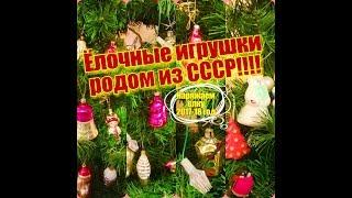 Ёлочные игрушки, в которых живет детство, родом из СССР!!! Наряжаем ёлку/ (2017-2018 г.)