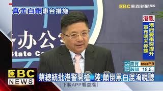 民進黨批欺騙 國台辦:26條對民眾「真金白銀」