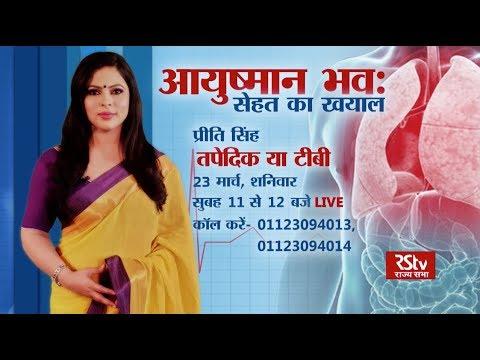 Teaser - Ayushman Bhava: तपेदिक   Tuberculosis (TB)