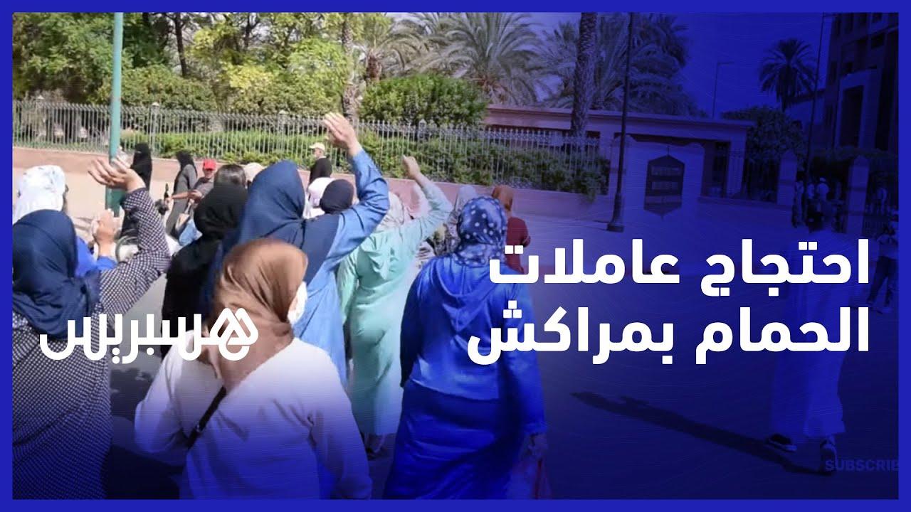 احتجاج عاملات الحمام في مراكش.. استمرار الإغلاق يرهق جيوب المهنيين والتمييز يثير حنقهم