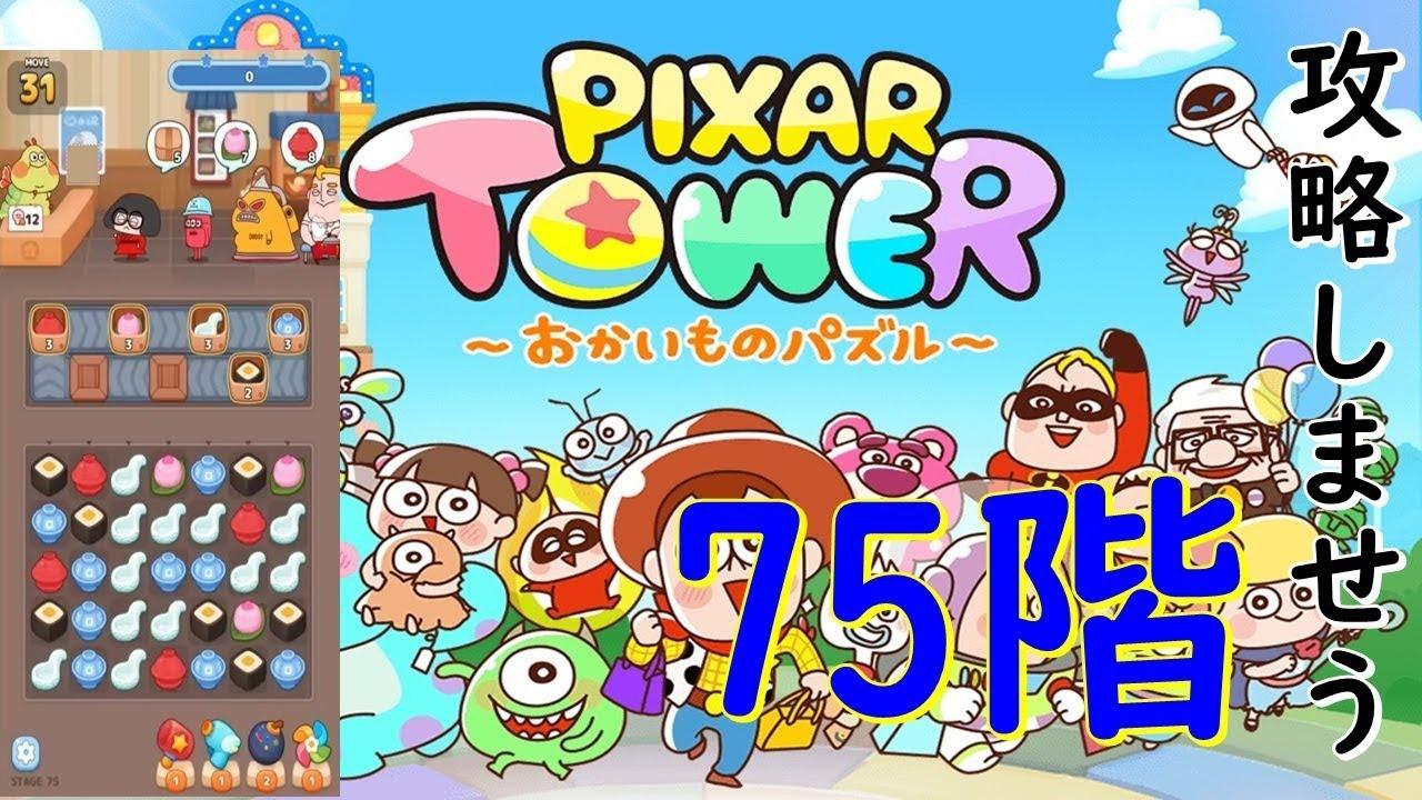 ピクサー タワー 攻略
