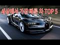 세상에서 가장 빠른 자동차 TOP5