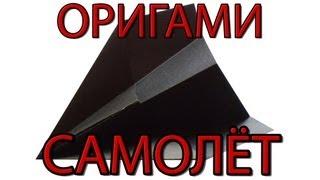 Оригами самолёт | Как сделать самолёт из бумаги(Самолёт из бумаги - одна из известных моделей оригами. На видео показано как сделать самолёт из бумаги...., 2013-07-30T14:39:38.000Z)