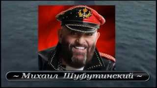 Шуфутинский М. -  Серёга капитан