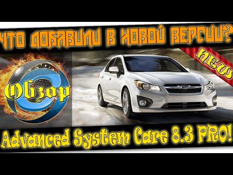 Обзор на новую версию Advanced System Care 8.3 PRO! Что нового?