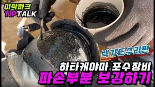 [렉가드수리편]하타케야마 포수장비 수리하기