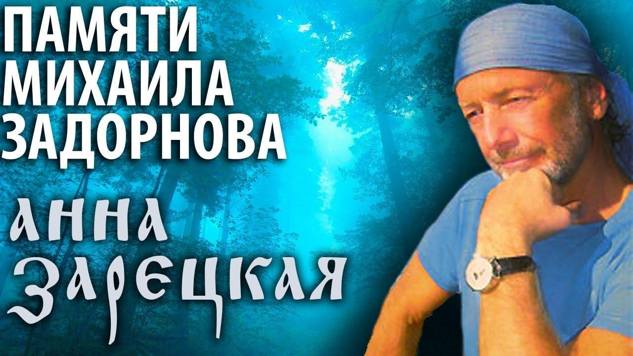 Анна Зарецкая. Памяти задорного человека Михаила Задорнова
