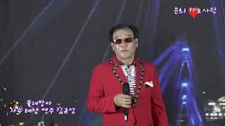 가수 태양 연주김규성 물레방아 (원곡 두비)  제3회 윤희가요사랑 콘서트 새로와스튜디오
