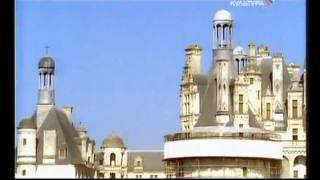 Шамбор.   Воздушный Замок Из Камня(, 2011-05-18T18:28:00.000Z)