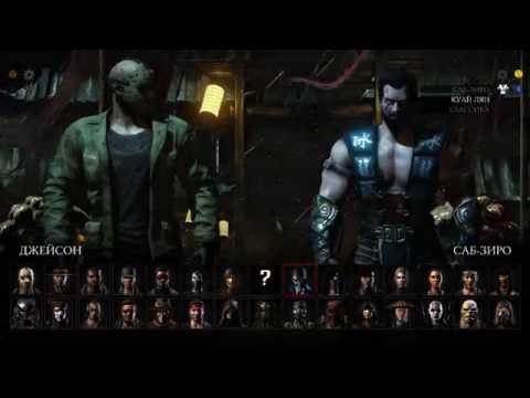 Mortal Kombat X Джейсон VS Саб-зиро