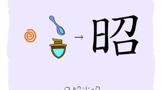 漢字字源:召
