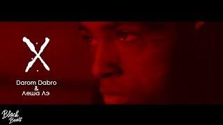 Смотреть клип Darom Dabro & Леша Лэ - X