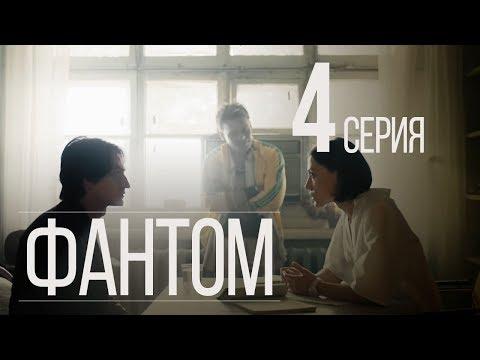 ФАНТОМ. СЕРИЯ 4. ПРЕМЬЕРА 2019!