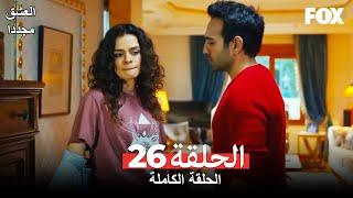 العشق مجددا الحلقة 26 كاملة Aşk Yeniden
