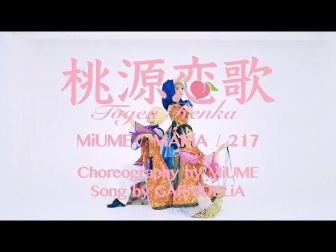 桃源恋歌 (Việt Sub)