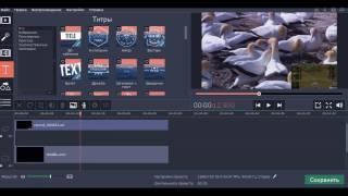 Как накладывать видео одно на другое в Movavi Video Suite16 и делать монтаж....(В этом видео я покажу вам, как накладывать видео одно на другое, добавлять музыку, титры и тд., 2016-11-27T17:26:42.000Z)