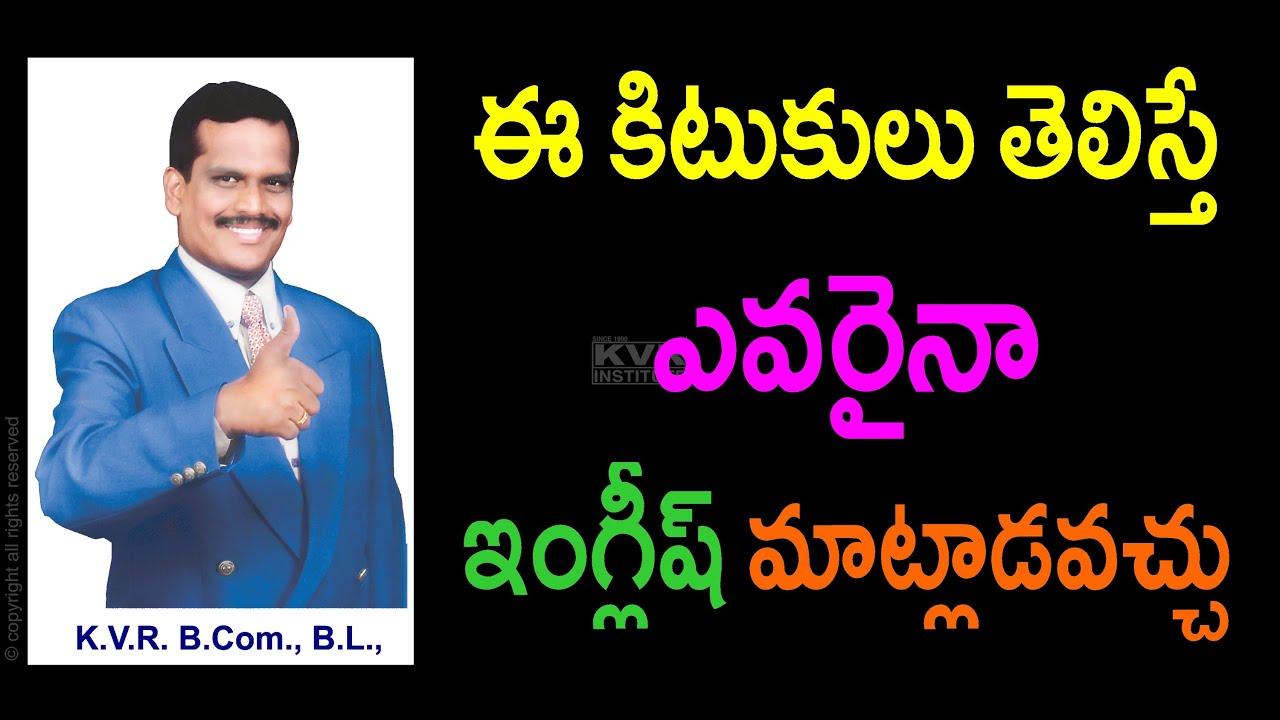 Learn Telugu to English: Spoken English in Telugu for ...