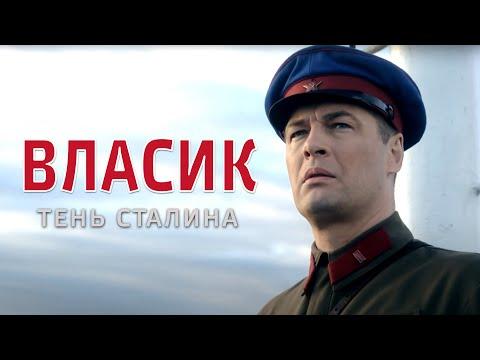 ВЛАСИК. ТЕНЬ СТАЛИНА - Исторический фильм / Все серии подряд - Ruslar.Biz