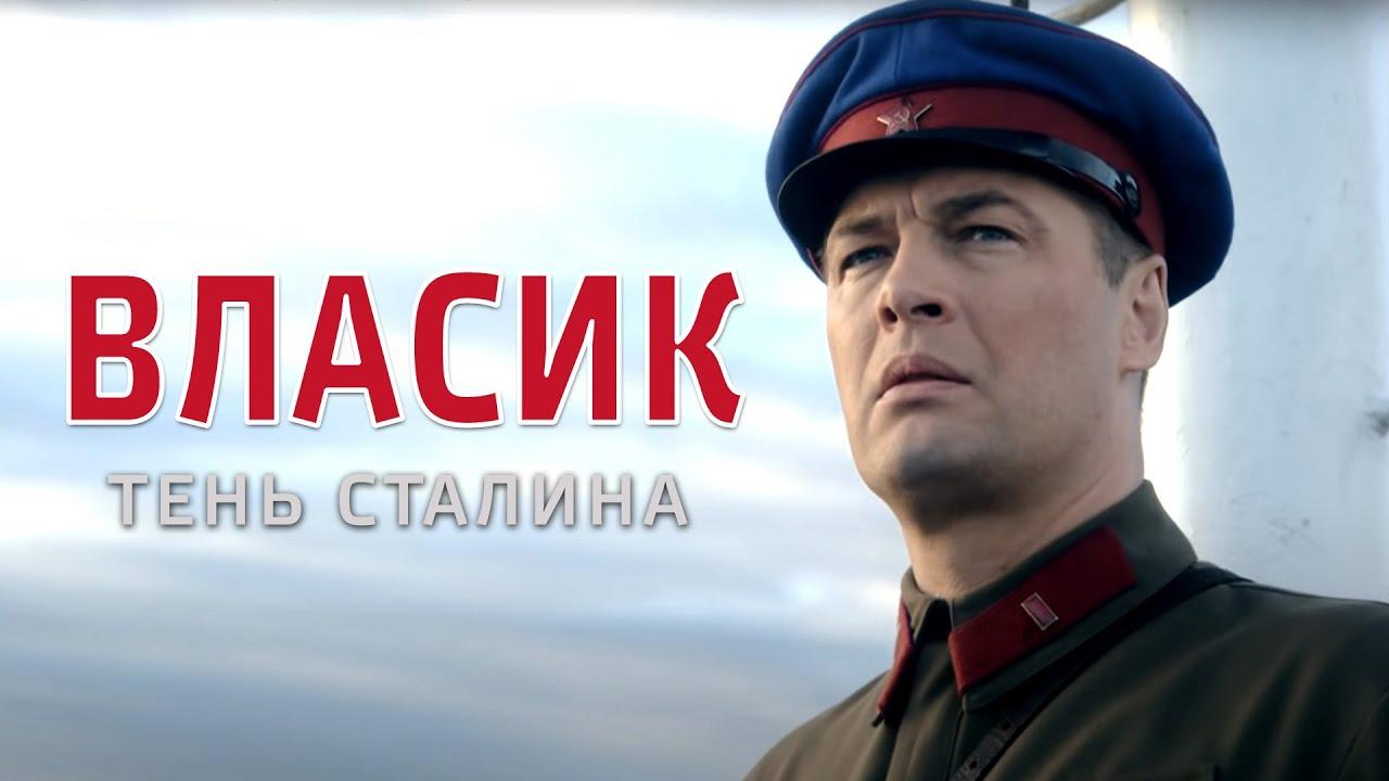 ВЛАСИК. ТЕНЬ СТАЛИНА - Исторический фильм / Все серии подряд