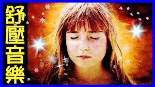 (畫語人生)舒壓療癒音樂: 絕對舒壓30分鐘,純音樂帶你進入深層放鬆!Mindfulness Relaxing Music for Stress Relief.