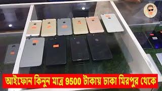 মধ্যবিত্তরা পুরাতুন আইফোন কিনুন ঢাকা মিরপুর থেকে সবথেকে কম দামে |Second Hand Iphone Price In BD 2019